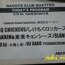 Japanese K…