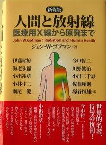 人間と放射線~医療用X線から原発まで