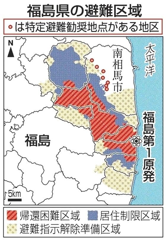 福島県の避難区域