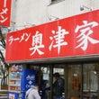 「奥津屋」(神奈川県…