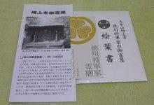 霊廟参拝記念
