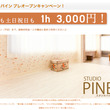 1h 3,000円!…