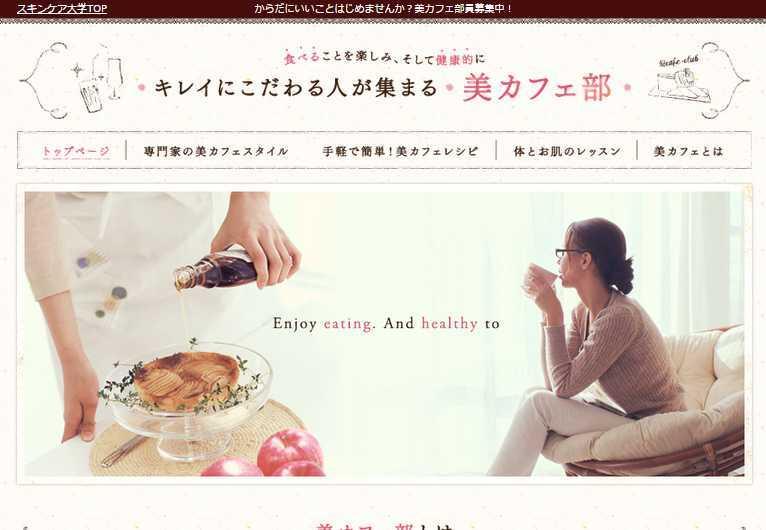 美カフェ部3