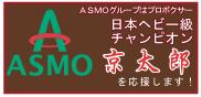 [asmo]アスモリンクバナー
