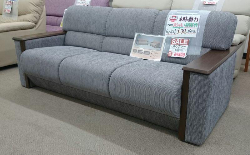 ひらた家具店の木肘ソファー