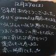 12月27日の黒板