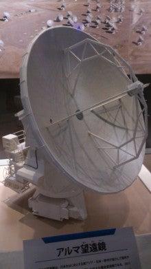 アルマ望遠鏡模型