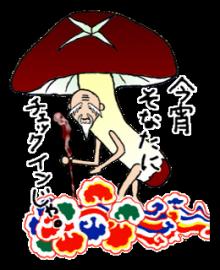 キノコ劇団