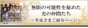生徒様ご紹介ページ