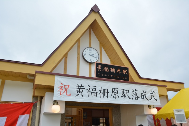 黄福柵原駅落成