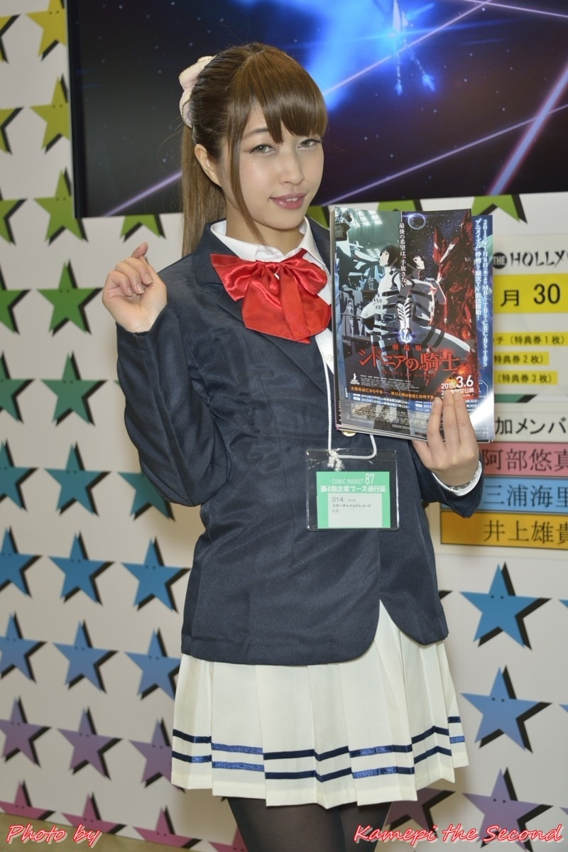 コミックマーケット87(コミケ87)