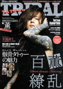 TATTOO TRIBAL Vol.61