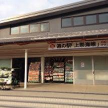 上関の道の駅