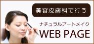 美容皮膚科で行うアートメイクホームページ
