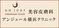 美容皮膚科アンジュール横浜クリニックホームページ