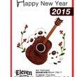 謹賀新年2015。