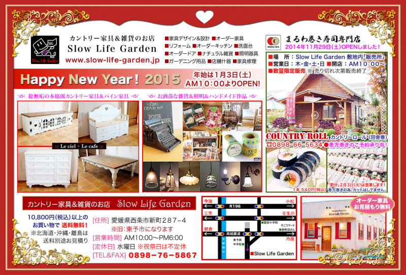 カントリー家具&雑貨【Slow Life Garden】