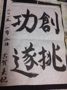 書初め「創挑功遂(そうちょうこうすい)」)