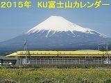2015年 KU富士山カレンダー