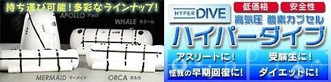 酸素カプセル・ハイパーダイブ