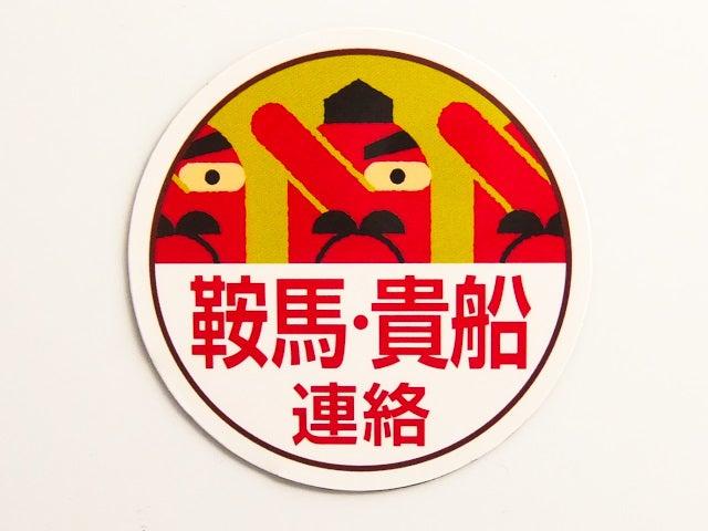 京阪マグネット10