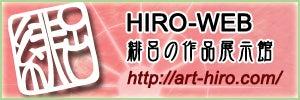 緋呂オフィシャルサイト