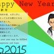 謹賀新年!2015年…