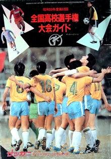 第63回 昭和59年度 全国高校サッカー選手権大会ガイド