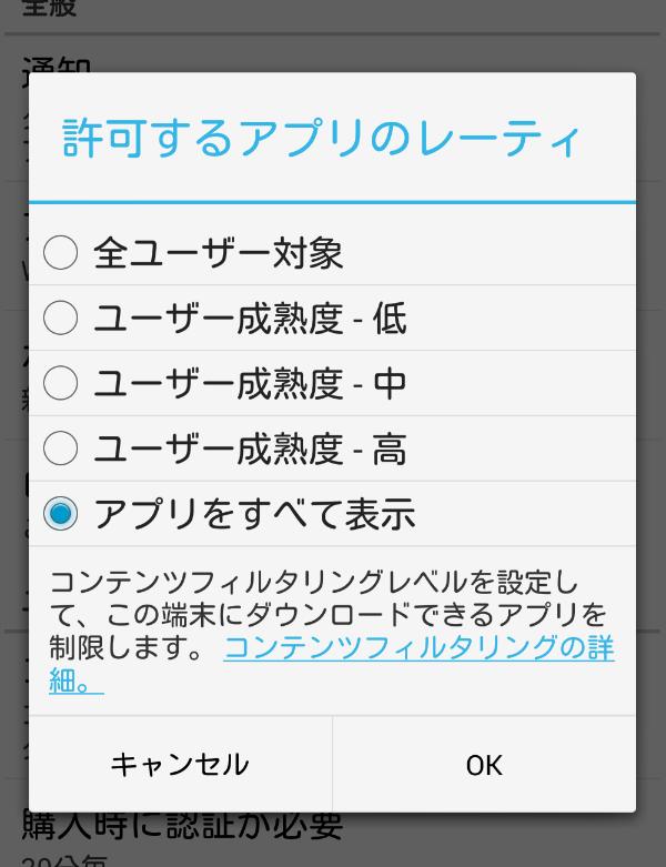 許可するアプリのれーティ