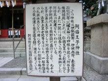 140926阿倍王子神社