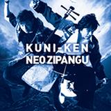 kuni-ken 津軽三味線 兄弟