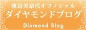 渡辺美奈代のダイヤモンドブログ