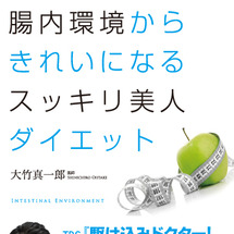 1月7日に新刊「腸内…