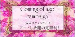 成人式キャンペーン