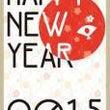 2015年よろしくお…