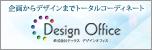 株式会社テックス デザインオフィスHP