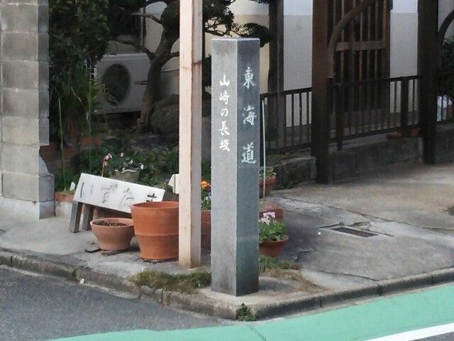 「山崎の長坂」の画像検索結果