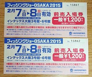 フィッシングショー2015チケット