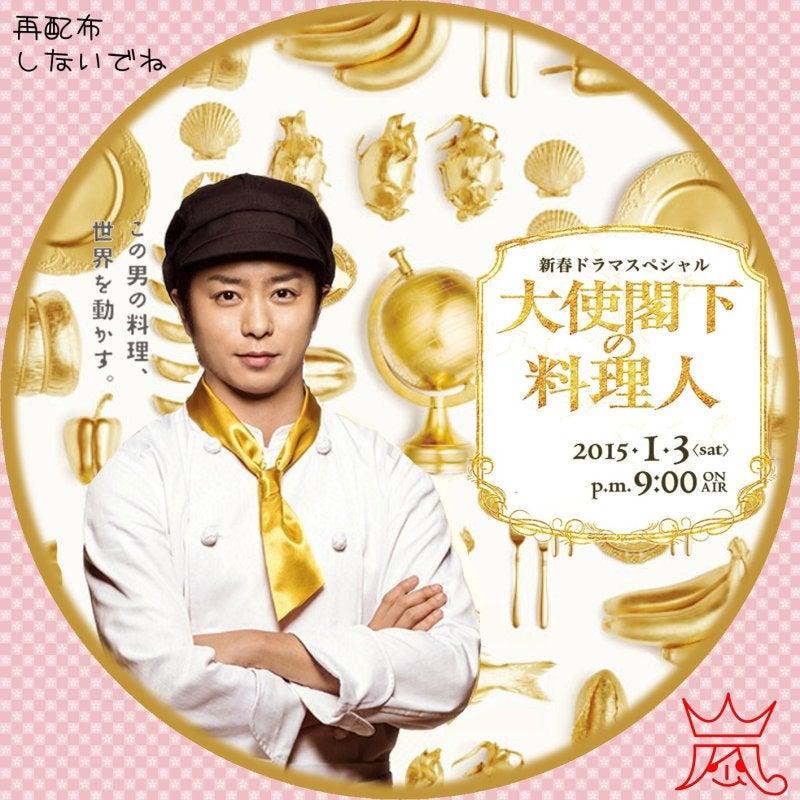 大使閣下の料理人 (2) ) : Manga ZIP - …