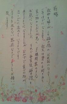 御礼状06