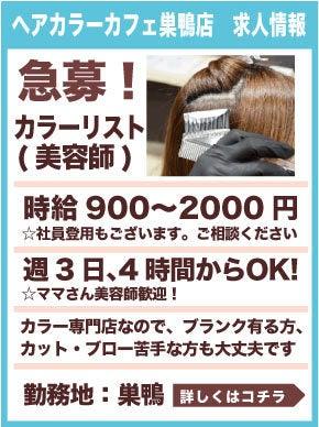 美容師 求人募集 アルバイト パート 正社員 時給2000円 まで 勤務地 東京都内 西巣鴨 ブランクOK