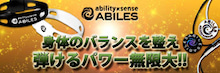 ABILESアビリスブレスレット&ネックレス