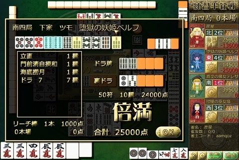 麻雀オブワルキューレ