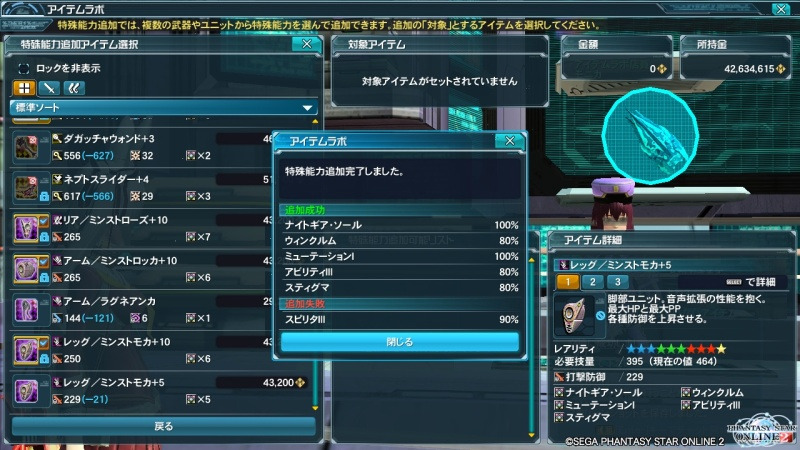 【PSO2】ソール触媒(ソール継承)による ...