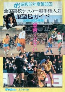 第66回 全国高校サッカー選手権ガイド