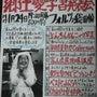 「ピストン藤井の郷土…