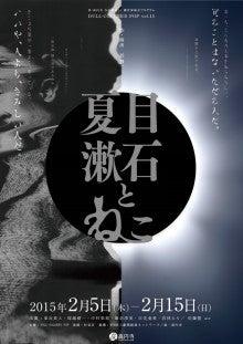 夏目漱石とねこチラシ