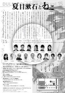 夏目漱石とねこチラシ裏