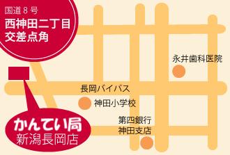 長岡店マップ