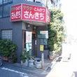 武蔵小山「さんきち」